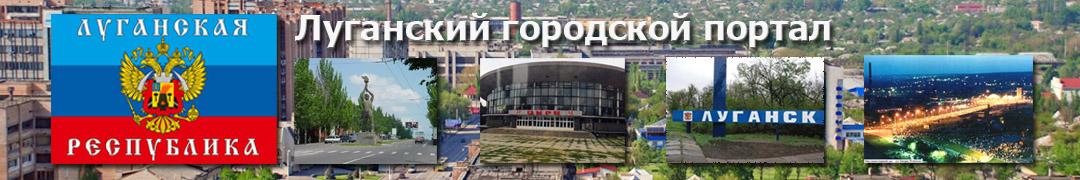 Городской сайт Луганска | Луганск Онлайн