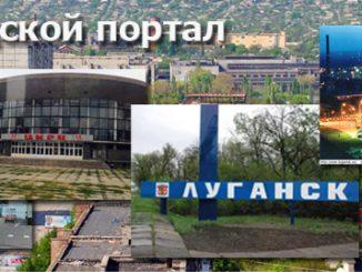Луганский городской портал