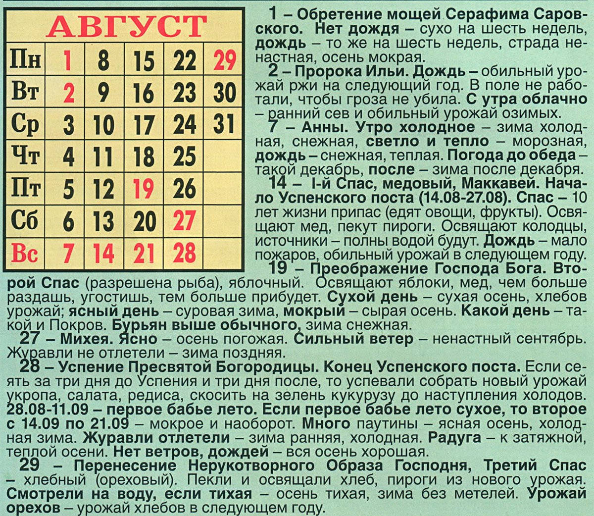 Календарь православных народных праздников