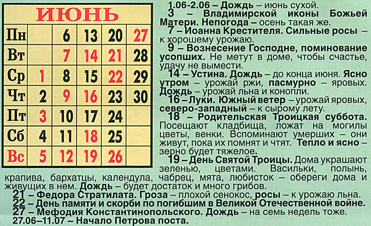 июнь божественные праздники