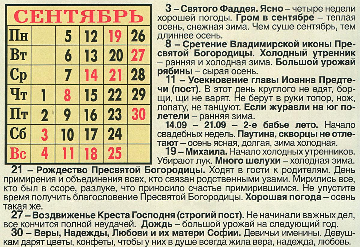 Православный календарь имени на сентябрь