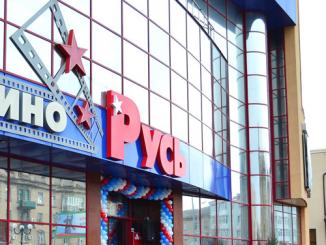 kinoteatr Rus