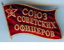 союз советских офицеров