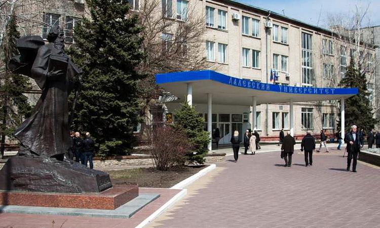Университет им.Даля
