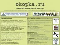 okopka-ru