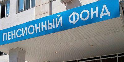 Пенсионный-фонд-ЛНР-660x330