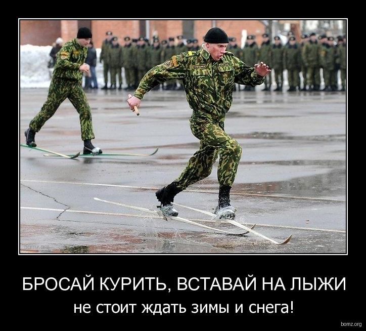 608497-2010.12.04-11.26.42-bomz.org-demotivator_brosayi_kurit_vstavayi_na_liyji_ne_stoit_jdat_zimiy_i_snega