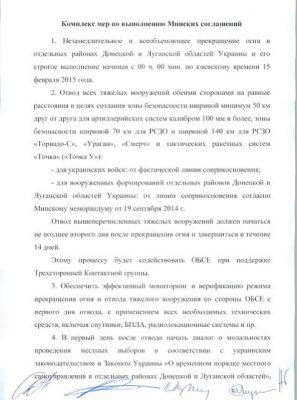 1 страница комплекса мер