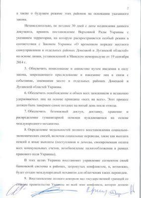 2 страница комплекса мер