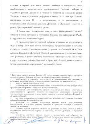 3 страница комплекса мер