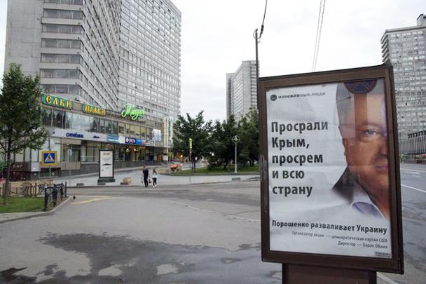 1404163266_v-moskve-poyavilis-plakaty-s-obvineniyami-poroshenko-v-razvale-ukrainy_1