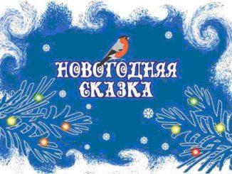 1480326565_skazka-1