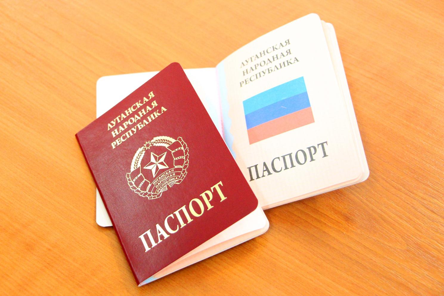 паспорт ЛНР фото