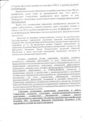 бунеев 2 страница