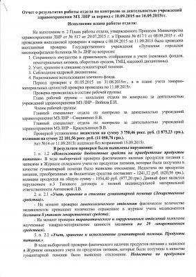 бунеев 3
