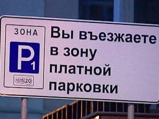 1489688796_Zona-platnoiy-parkovki-v-