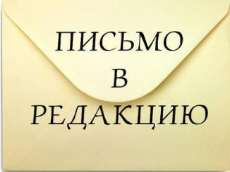 ПИСЬМО_В_РЕДАКЦИЮ