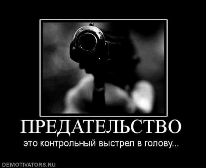 94069328_24932_predatelstvo