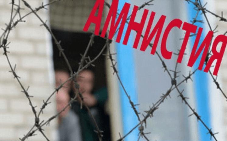 Попадет ли ст 171 2ук рф под амнистию