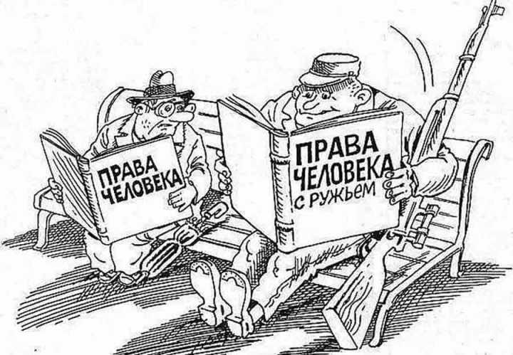 1445011274_prava-cheloveka-s-ruzhem