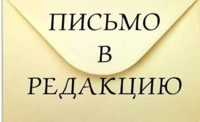 pismo_v_redakciu